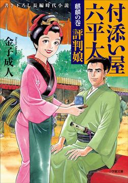 付添い屋・六平太 麒麟の巻 評判娘-電子書籍