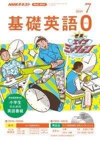 NHKテレビ・ラジオ 基礎英語0 2019年7月号
