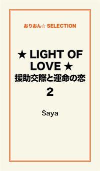 ★LIGHTOF LOVE★援助交際と運命の恋2
