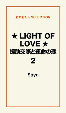 ★LIGHTOF LOVE★援助交際と運命の恋2-電子書籍