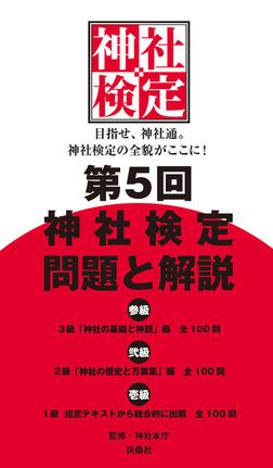第5回 神社検定 問題と解説 参級 弐級 壱級-電子書籍