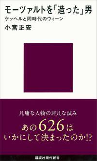 モーツァルトを「造った」男─ケッヘルと同時代のウィーン(講談社現代新書)