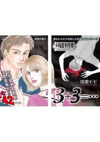女のブラック事件簿 vol.2~3+3=…~