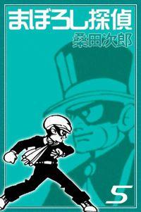 まぼろし探偵 (5)