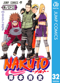 NARUTO―ナルト― モノクロ版 32-電子書籍