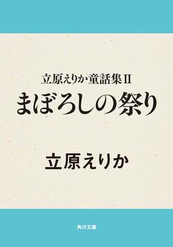 立原えりか童話集IIまぼろしの祭り-電子書籍
