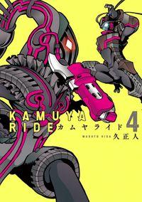 カムヤライド 4