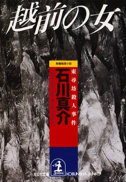 越前の女~東尋坊殺人事件~-電子書籍