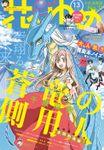 【電子版】花とゆめ 13号(2018年)