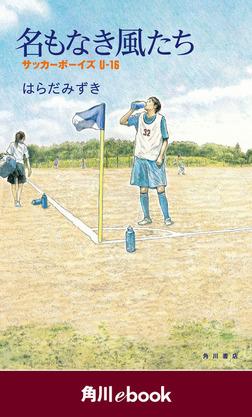 名もなき風たち サッカーボーイズU-16 (角川ebook)-電子書籍