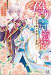 偽りの青薔薇―男装令嬢の華麗なる遊戯―【特典SS付】