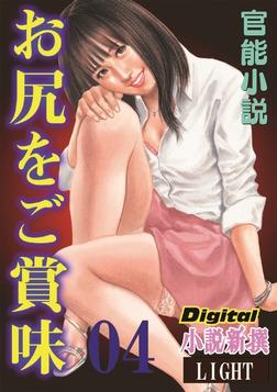 【官能小説】お尻をご賞味 04-電子書籍