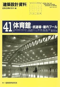 体育館・武道場・屋内プール-電子書籍