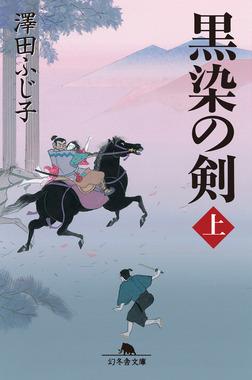 黒染の剣(上)-電子書籍