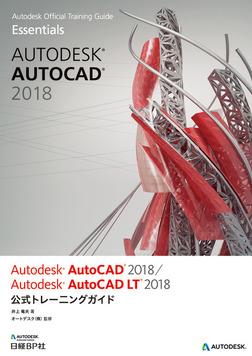 Autodesk AutoCAD 2018 / Autodesk AutoCAD LT 2018公式トレーニングガイド-電子書籍