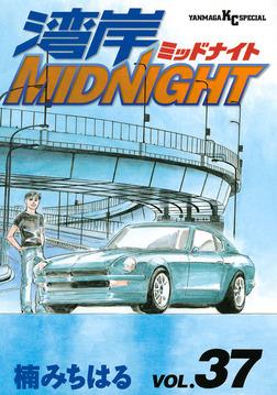 湾岸MIDNIGHT(37)-電子書籍