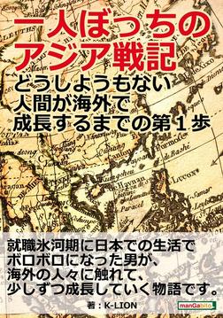 一人ぼっちのアジア戦記~どうしようもない人間が海外で成長するまでの第1歩~-電子書籍