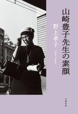 山崎豊子先生の素顔-電子書籍