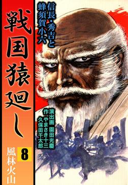 戦国猿廻し 信長・秀吉と蜂須賀小六 8-電子書籍