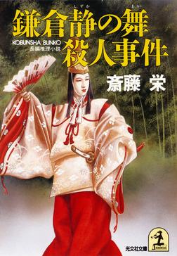鎌倉静の舞殺人事件-電子書籍