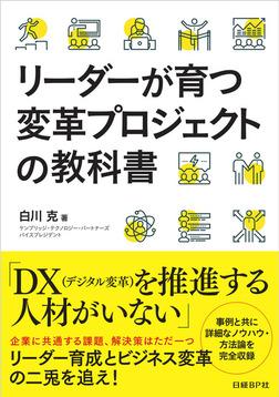リーダーが育つ変革プロジェクトの教科書-電子書籍