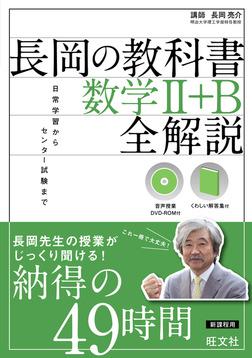 長岡の教科書 数学II+B 全解説(音声DL付)-電子書籍