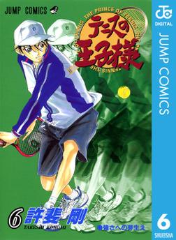 テニスの王子様 6-電子書籍