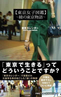 東京女子図鑑 ~綾の東京物語~-電子書籍