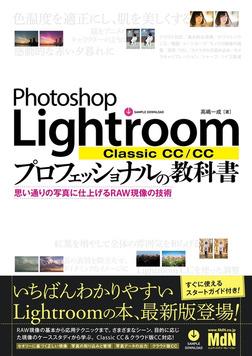Photoshop Lightroom Classic CC/CC プロフェッショナルの教科書 思い通りの写真に仕上げるRAW現像の技術-電子書籍