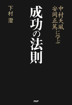 中村天風・安岡正篤に学ぶ成功の法則-電子書籍