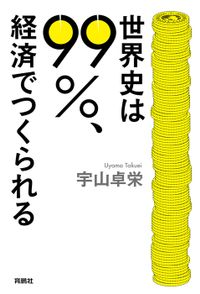 世界史は99%、経済でつくられる(扶桑社BOOKS)