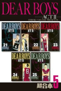 DEAR BOYS ACT2 超合本版(5)