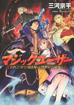 マジックユーザー TRPGで育てた魔法使いは異世界でも最強だった。