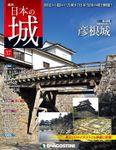 日本の城 改訂版 第37号