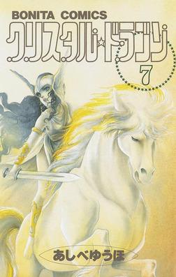 クリスタル☆ドラゴン(7)-電子書籍