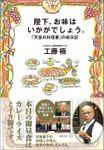 陛下、お味はいかがでしょう。「天皇の料理番」の絵日記