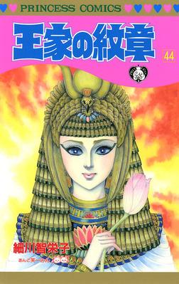 王家の紋章 44-電子書籍