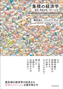 集積の経済学―都市、産業立地、グローバル化-電子書籍