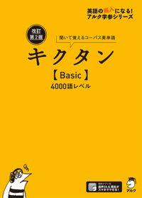 [音声DL付]改訂第2版キクタン【Basic】4000語レベル