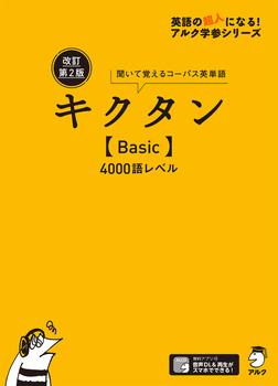 [音声DL付]改訂第2版キクタン【Basic】4000語レベル-電子書籍