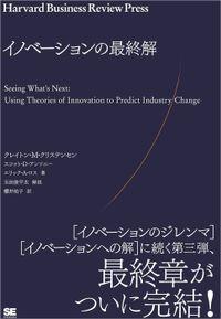 イノベーションの最終解