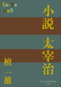 P+D BOOKS 小説 太宰治(P+D BOOKS)