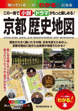 京都歴史地図 : 「知っている...」が「わかる!」になる この一冊で小説・ドラマがもっと楽しめる! [ビジュアル版]-電子書籍