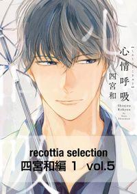 recottia selection 四宮和編1 vol.5