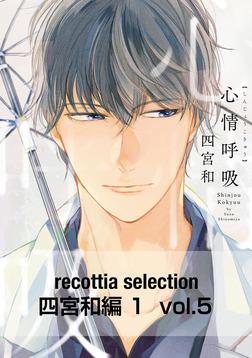 recottia selection 四宮和編1 vol.5-電子書籍