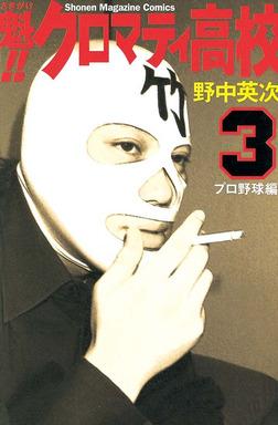 魁!!クロマティ高校(3)-電子書籍