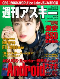 週刊アスキーNo.1213(2019年1月15日発行)