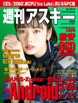 週刊アスキーNo.1213(2019年1月15日発行)-電子書籍
