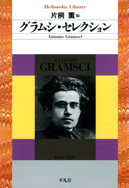 グラムシ・セレクション-電子書籍