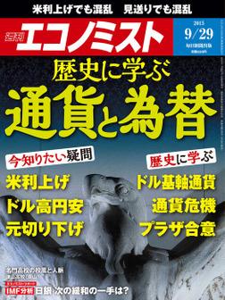週刊エコノミスト 2015年 9/29号-電子書籍